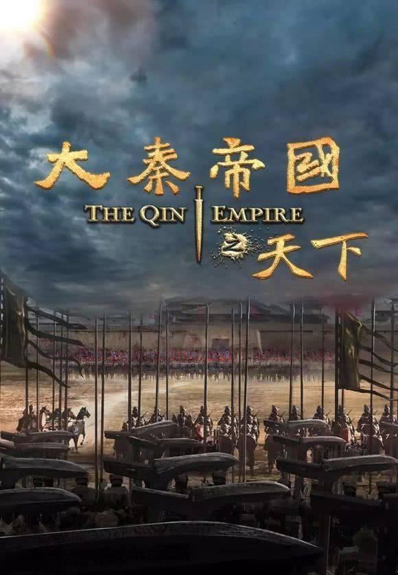 Đại Tần Đế Quốc: Thiết Huyết Văn Minh