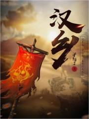 Hán Hương