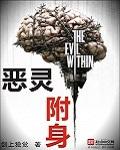 Ác Linh Phụ Thân (The Evil Within)