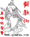 Tiệt Giáo Tiên