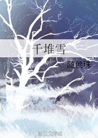 Thiên Đôi Tuyết