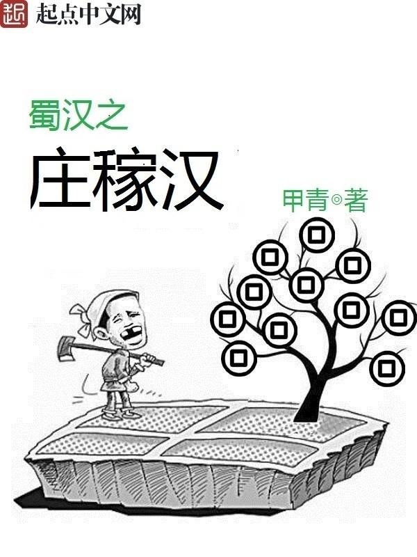 Thục Hán Chi Trang Giá Hán (Nông Dân Thục Hán)