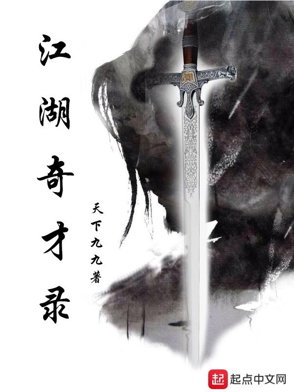 Giang Hồ Kỳ Tài Lục