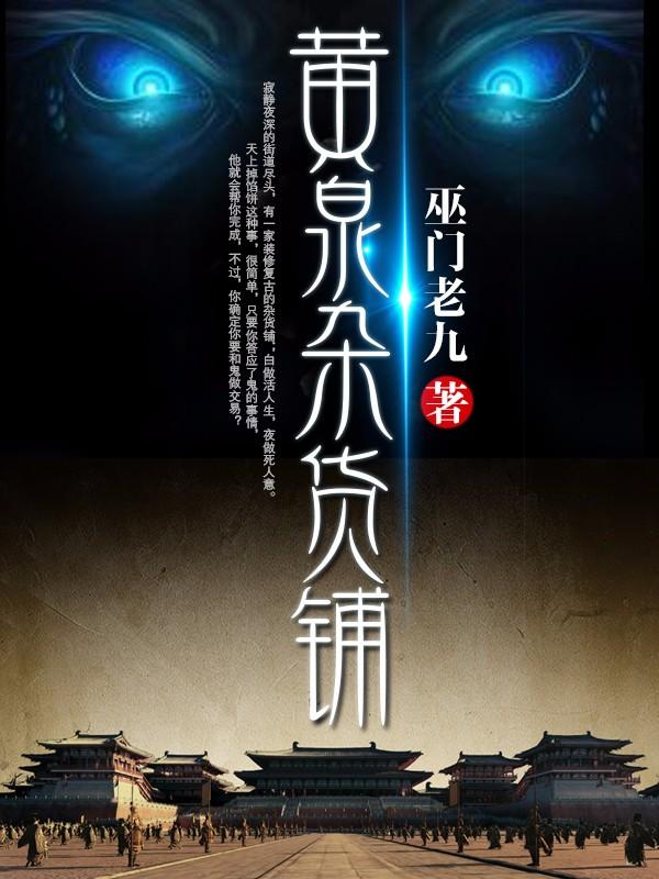 Hoàng Tuyền Tạp Hóa Phô