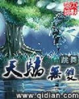 Thiên Kiêu Vô Song