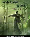 Conan Chi Siêu Cấp Đại Boss