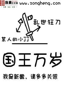 [Dịch] Quốc Vương Vạn Tuế