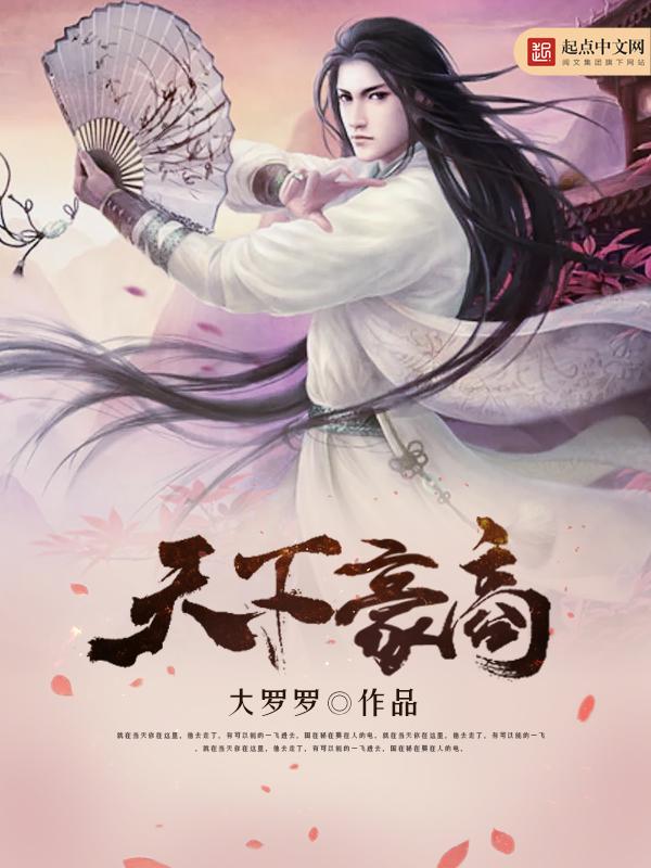 Thiên Hạ Hào Thương