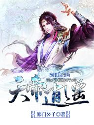 Thiên Đế Tiêu Dao
