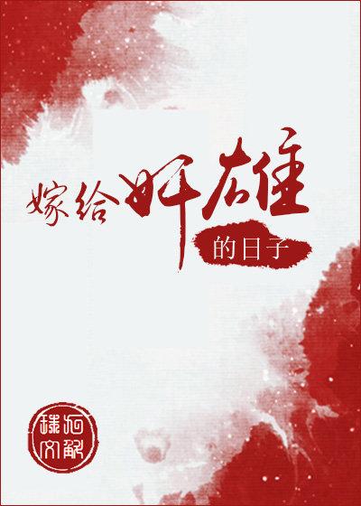 Gả Cho Gian Hùng Tháng Ngày