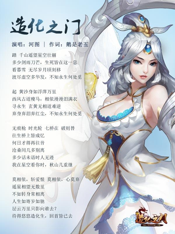 Tạo Hóa Chi Môn