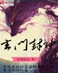 [Dịch] Huyền Môn Phong Thần