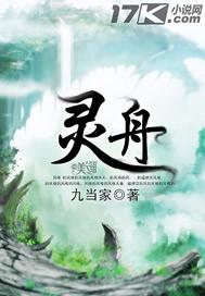 [Dịch]Linh Chu- Sưu tầm