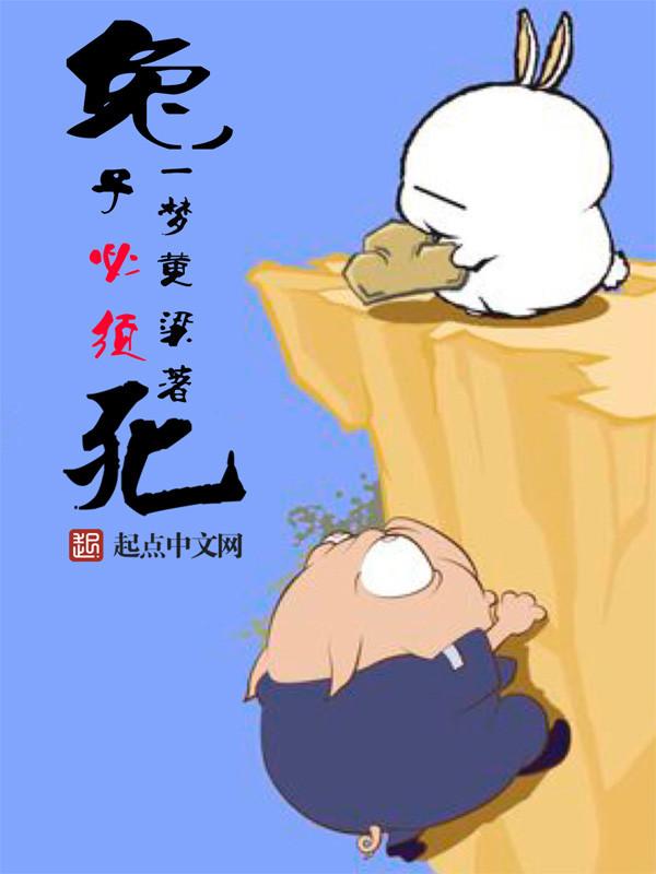 Thố Tử Tất Tu Tử (Thỏ nhất định phải chết)