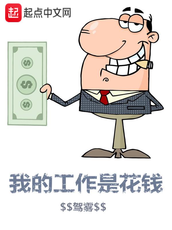 Công Việc Của Ta Là Dùng Tiền (Ngã Đích Công Tác Thị Hoa Tiền)