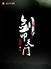 Kiếm Khấu Thiên Môn