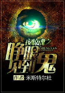 Đêm Kinh Hồn: Mở Mắt Thấy Quỷ (Dạ Kinh Hồn Chi Tĩnh Nhãn Kiến Đáo Quỷ)