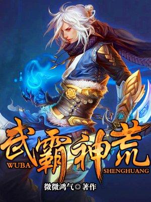 Thần Hoang Long Đế
