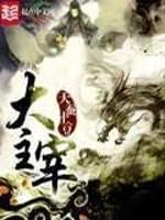 [Dịch]Đại Chúa Tể - Sưu tầm