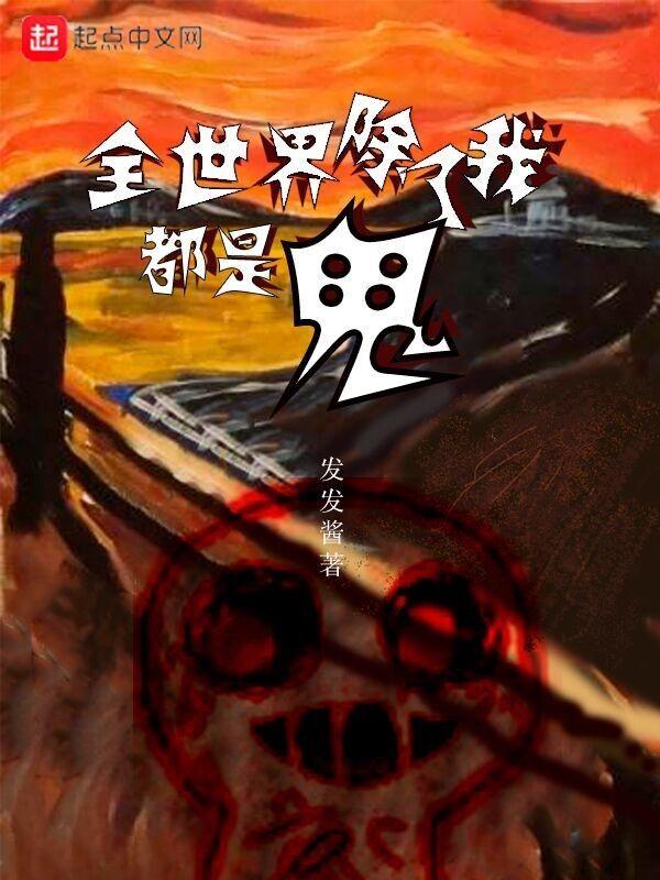 Toàn Thế Giới Trừ Liễu Ngã Đô Thị Quỷ (Toàn thế giới trừ ta ra đều là quỷ)