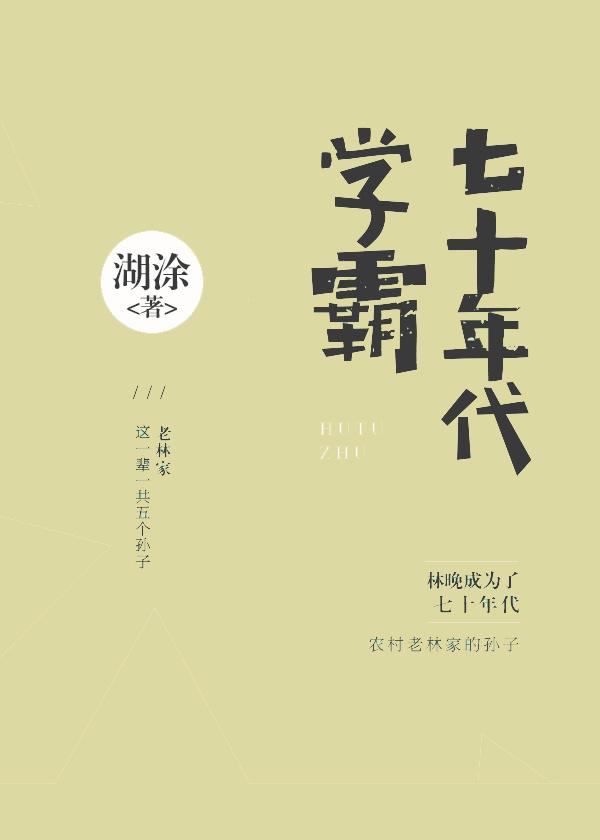 Bảy Mươi Niên Đại Học Bá