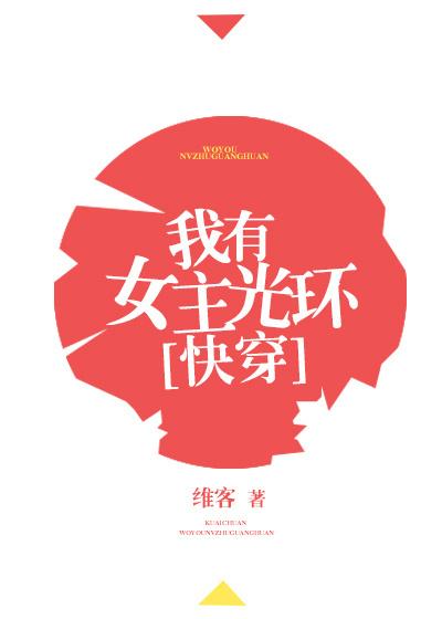Ta Có Nữ Chính Quang Hoàn [Xuyên Nhanh]