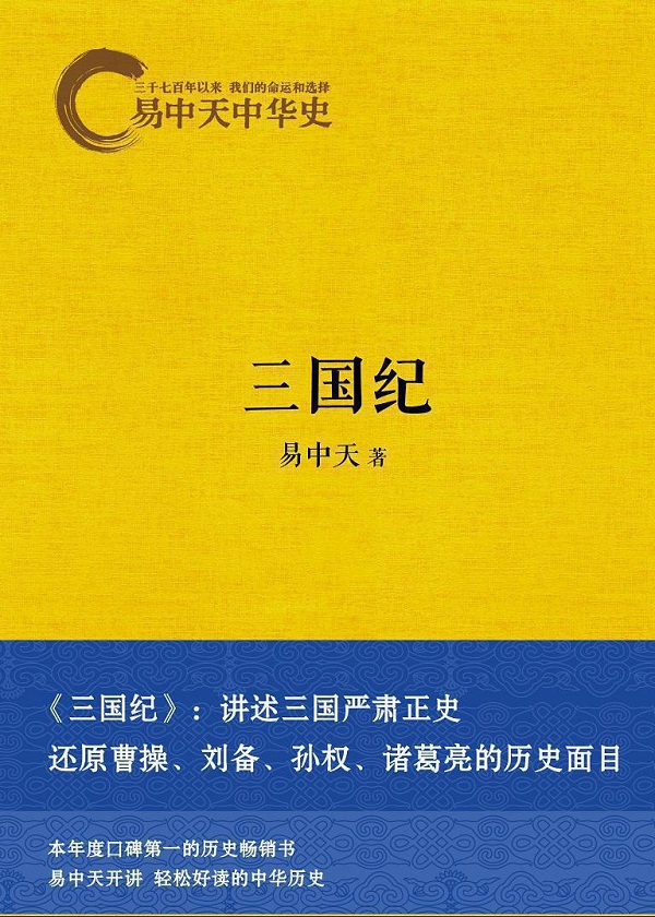 Dịch Trung Thiên Trung Hoa Sử: Tam Quốc Kỷ