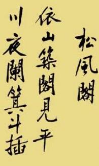 [Dịch]Hoàng Đình- Sưu tầm