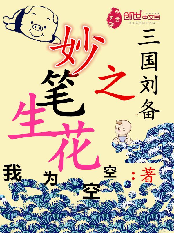 Tam Quốc Lưu Bị Chi Diệu Bút Sinh Hoa