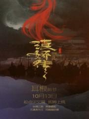 Điền Kiều Truyện Chi Thiên Duyệt Đông Phương