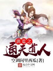 Hồng Hoang Chi Thông Thiên Đạo Nhân