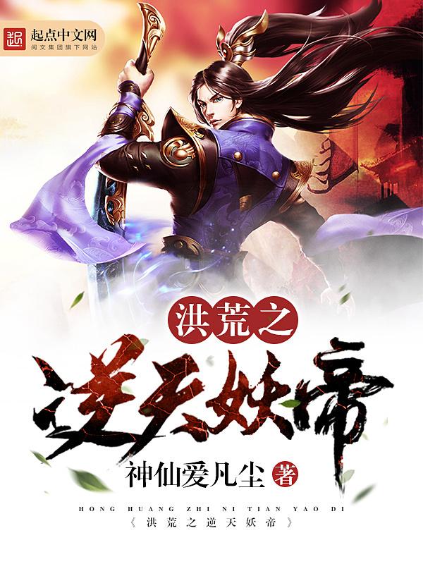 Hồng Hoang Chi Nghịch Thiên Yêu Đế