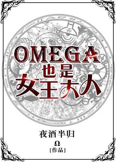 Omega Cũng Là Nữ Vương Đại Nhân