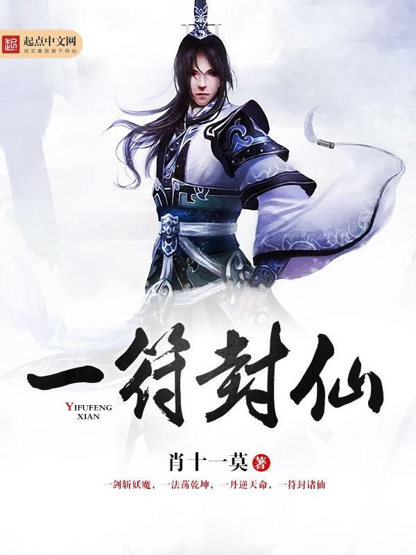 Nhất Phù Phong Tiên