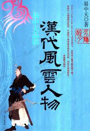 Hán Đại Phong Vân Nhân Vật
