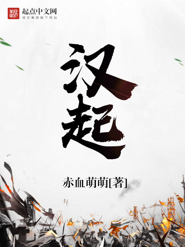 Hán Khởi