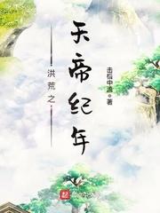 Hồng Hoang Chi Thiên Đế Kỷ Niên