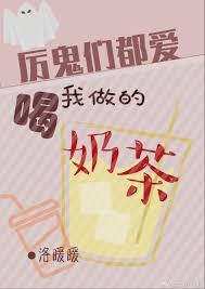 Lệ Quỷ Nhóm Đều Thích Uống Ta Làm Trà Sữa