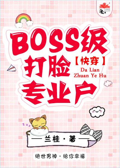 Boss Cấp Đánh Mặt Hộ Chuyên Nghiệp [ Khoái Xuyên ]