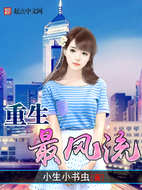 Trùng Sinh Tối Lưu Phong