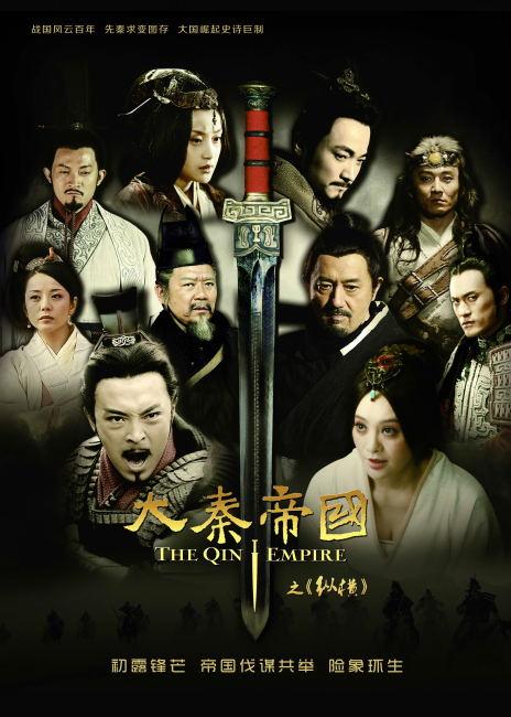 Đại Tần Đế Quốc: Dương Mưu Xuân Thu