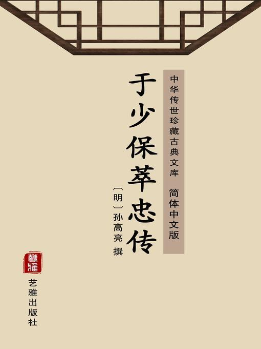 Vu Thiếu Bảo Tụy Trung Truyện