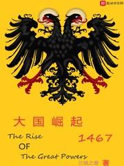 Đại quốc quật khởi 1467