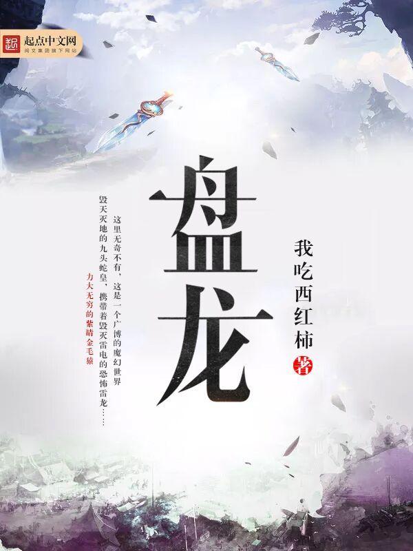 [Dịch] Bàn Long