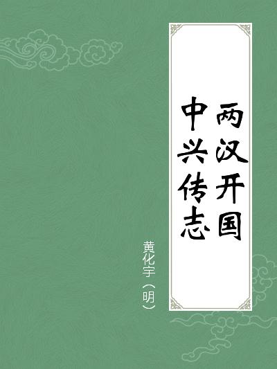 Lưỡng Hán Khai Quốc Trung Hưng Truyện Chí