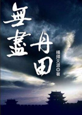 [Dịch] Vô Tận Đan Điền - Sưu Tầm