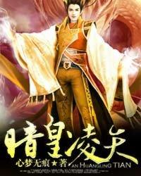 Ám Hoàng Lăng Thiên
