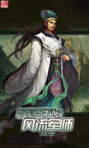 Trí Quán Thiên Hạ Chi Phong Lưu Quân Sư