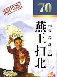 Yên Vương Tảo Bắc