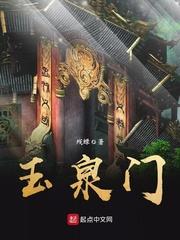 Ngọc Tuyền Môn